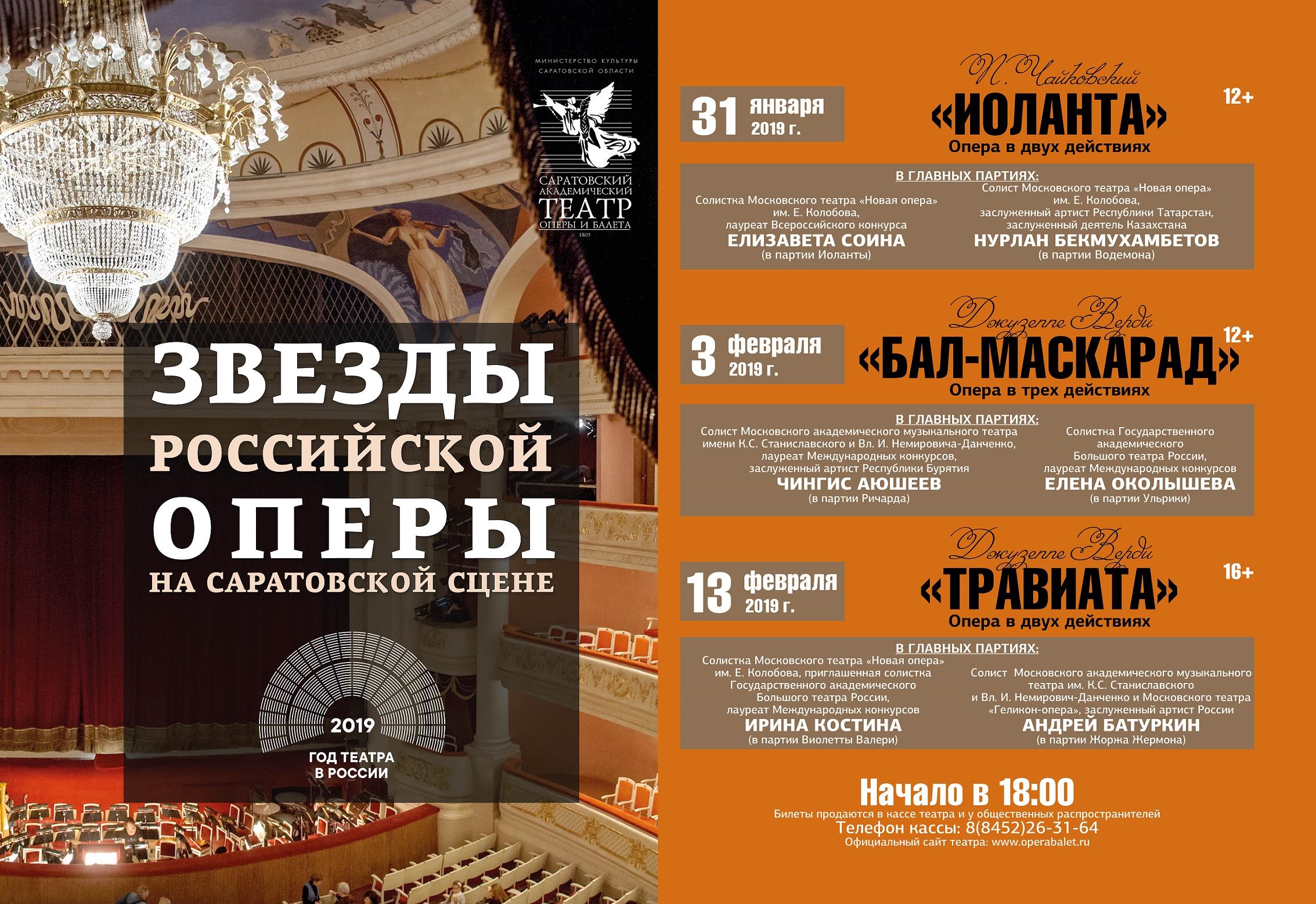 Театр оперы и балета саратов афиша июль купить билеты онлайн одесса на концерт