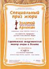 Специальный приз жюри театрального фестиваля «Золотой Арлекин»