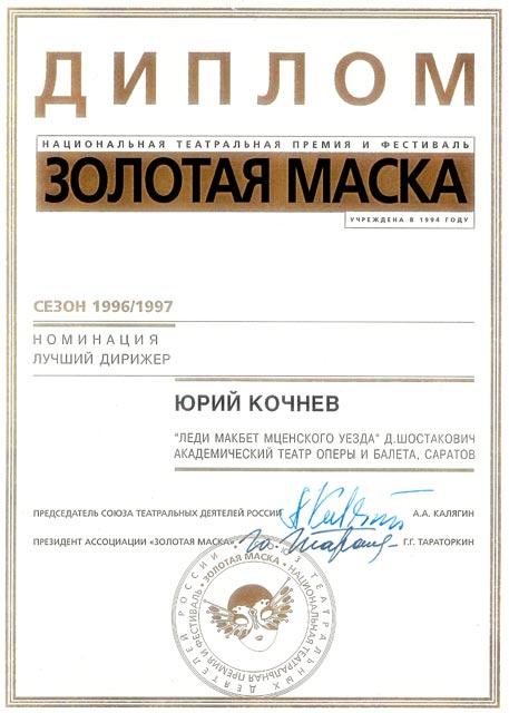История театра диплом диплом диплом