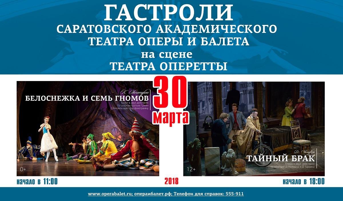 Афиша энгельс театр оперы и балета чита ру афиша кино